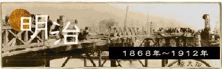 明治 1868年〜1921年