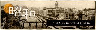 中之島 歴史写真 昭和 1926年〜1989年