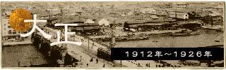 中之島 歴史写真 大正 1912年〜1926年