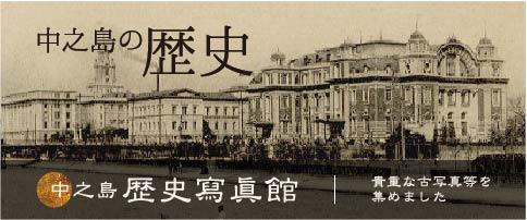 中之島歴史寫眞館