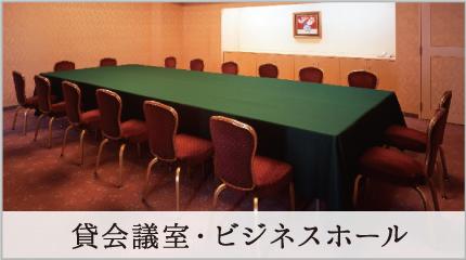 貸会議室・ビジネスホール