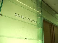 最上階にはOBの佐治家ご遺族から寄贈されたホール。校章のいちょうが型抜きされた玄関の特注ガラスは夜間ライトアップされます。
