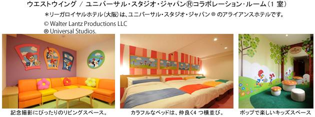 中之島散策 リーガロイヤルホテル大阪 ユニバーサルシティ コラボ