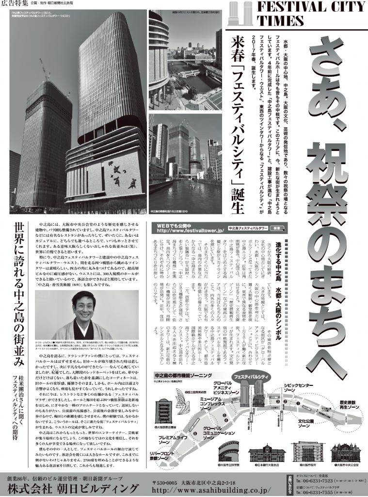 朝日新聞広告特集に掲載。