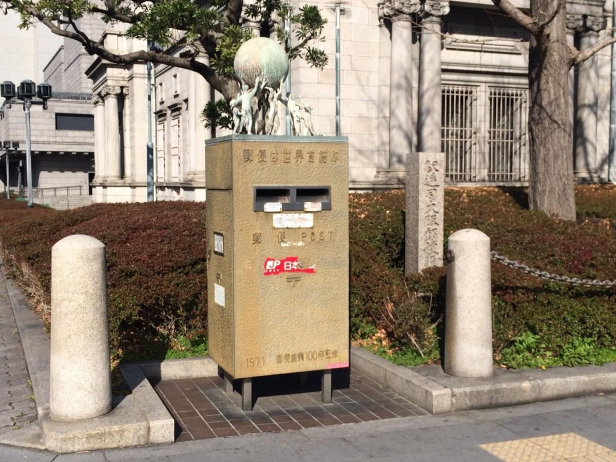 中之島で「郵便は世界を結ぶ」
