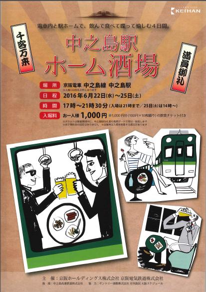 6月22日(水)、京阪電車中之島駅が酒場に変身!