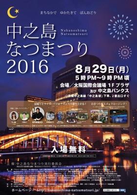 8月29日は中之島で盆踊り!「中之島なつまつり2016」