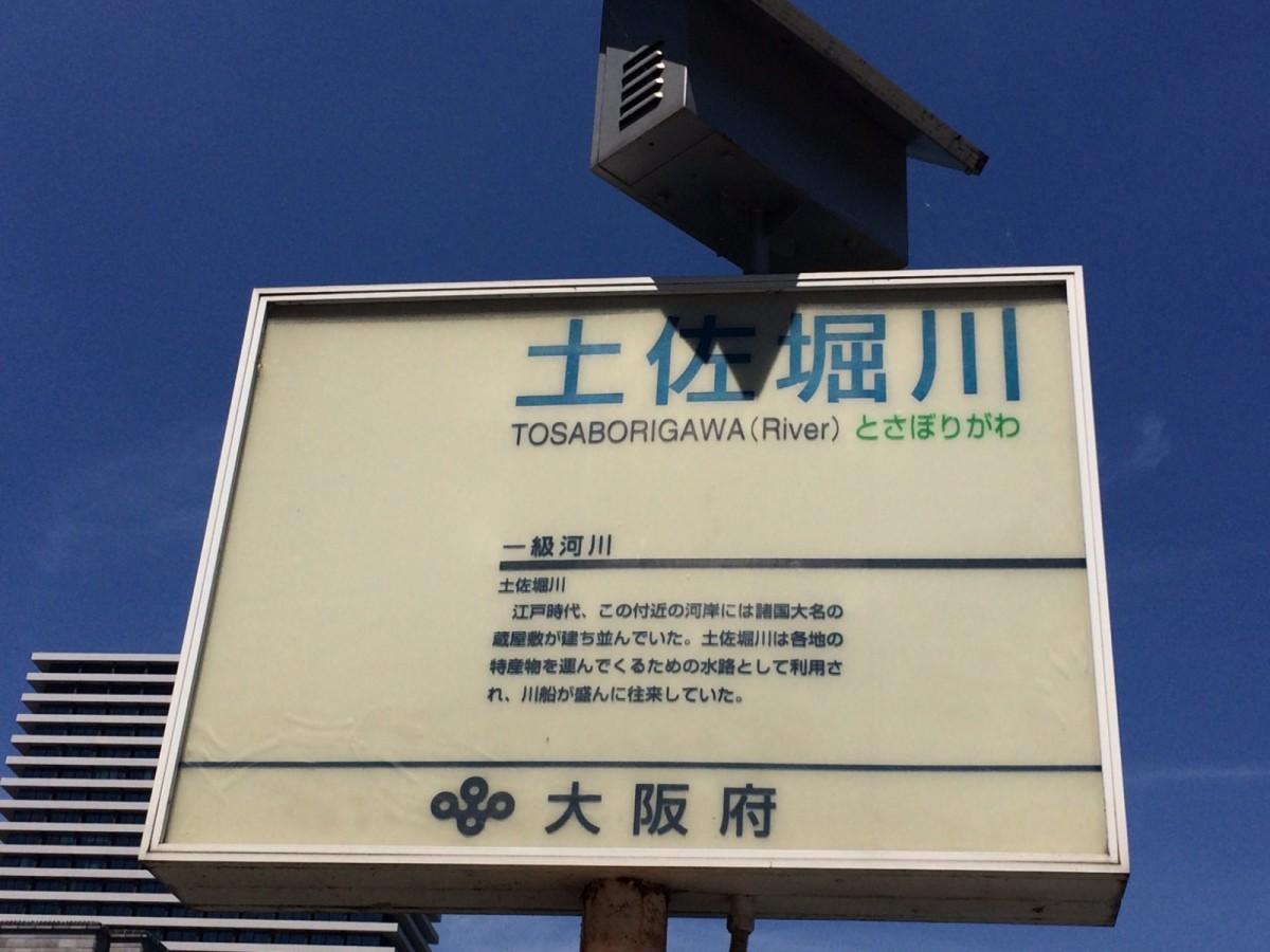 tosabori