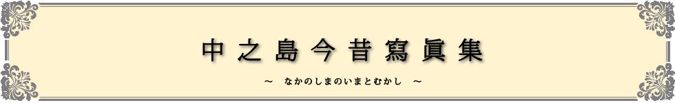 nakanoshima_komjyaku
