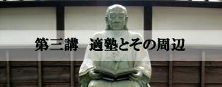 column_3_tekijyuku