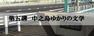 column_5_bungaku
