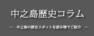 中之島歴史コラム
