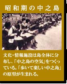 中之島の歴史_昭和