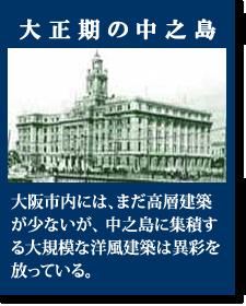 中之島歴史_大正時代