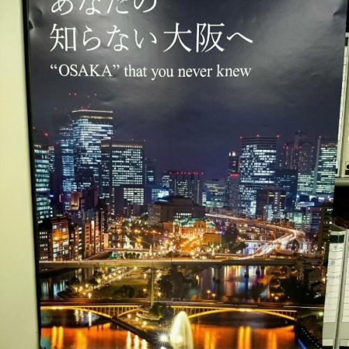 ポスター「あなたの知らない大阪へ」