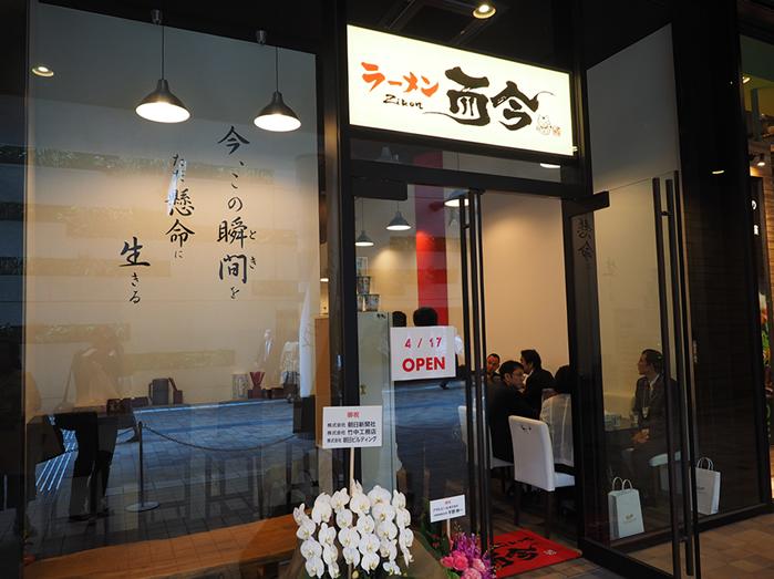 食の街大阪の民の胃袋を鷲掴みにしているラーメン店。伝説の創業者が自ら腕をふるうそうです!日曜限定メニューもあり