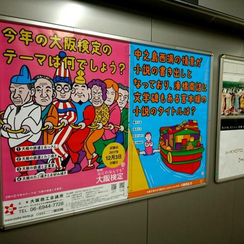 大阪検定。おもしろポスターが中之島駅にもあった!