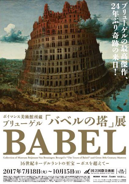 「バベルの塔」展ポスター