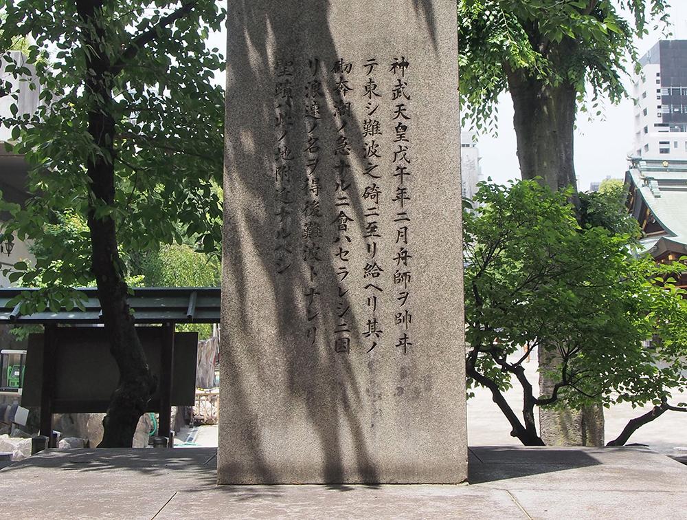 大阪天満宮境内にある「神武天皇聖蹟難波之碕顕彰碑」 − 碑の裏には、潮が速かったことから浪速の名を得て難波となったのはこの付近であると記されている。