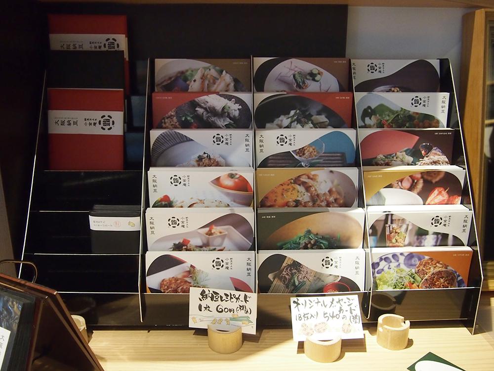 納豆普及のため、具材毎のレシピも作成。カードとして 販売されています。納豆の写真がすごくキレイ!