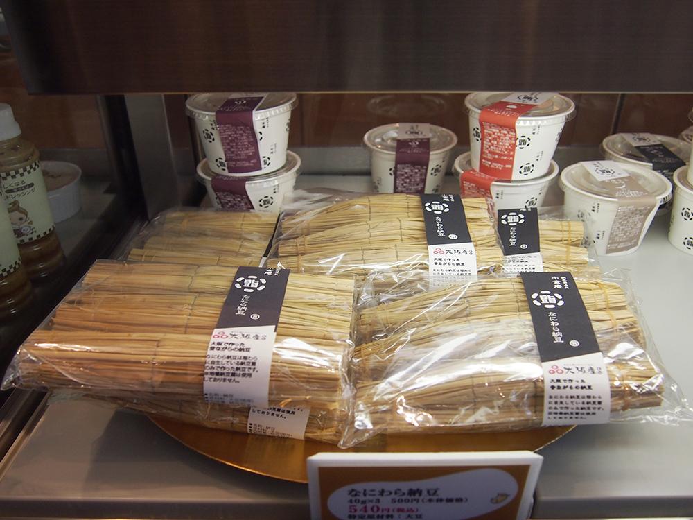 大阪にこだわった商品のひとつ「なにわら納豆」。昔ながら の製法で作り上げた、濃厚な味わいの逸品で、大阪府より 「大阪産(もん)名品」として認証されました。