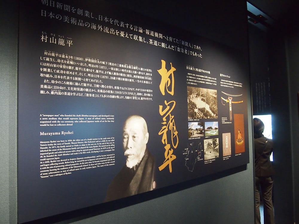 「村山龍平記念室」入口。龍平翁の人となり