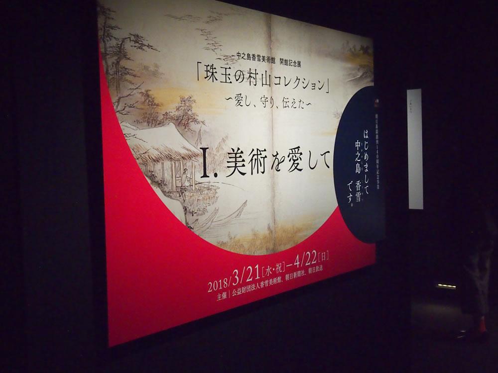 4月22日(日)までは、第1期として「美術を愛して」を公開中。以後「美しき金に心をよせて」「茶の道にみちびかれ」「ほとけの世界にたゆたう」「物語とうたにあそぶ」と続く予定。