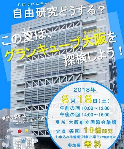 この夏は、グランキューブ大阪を探検しよう!