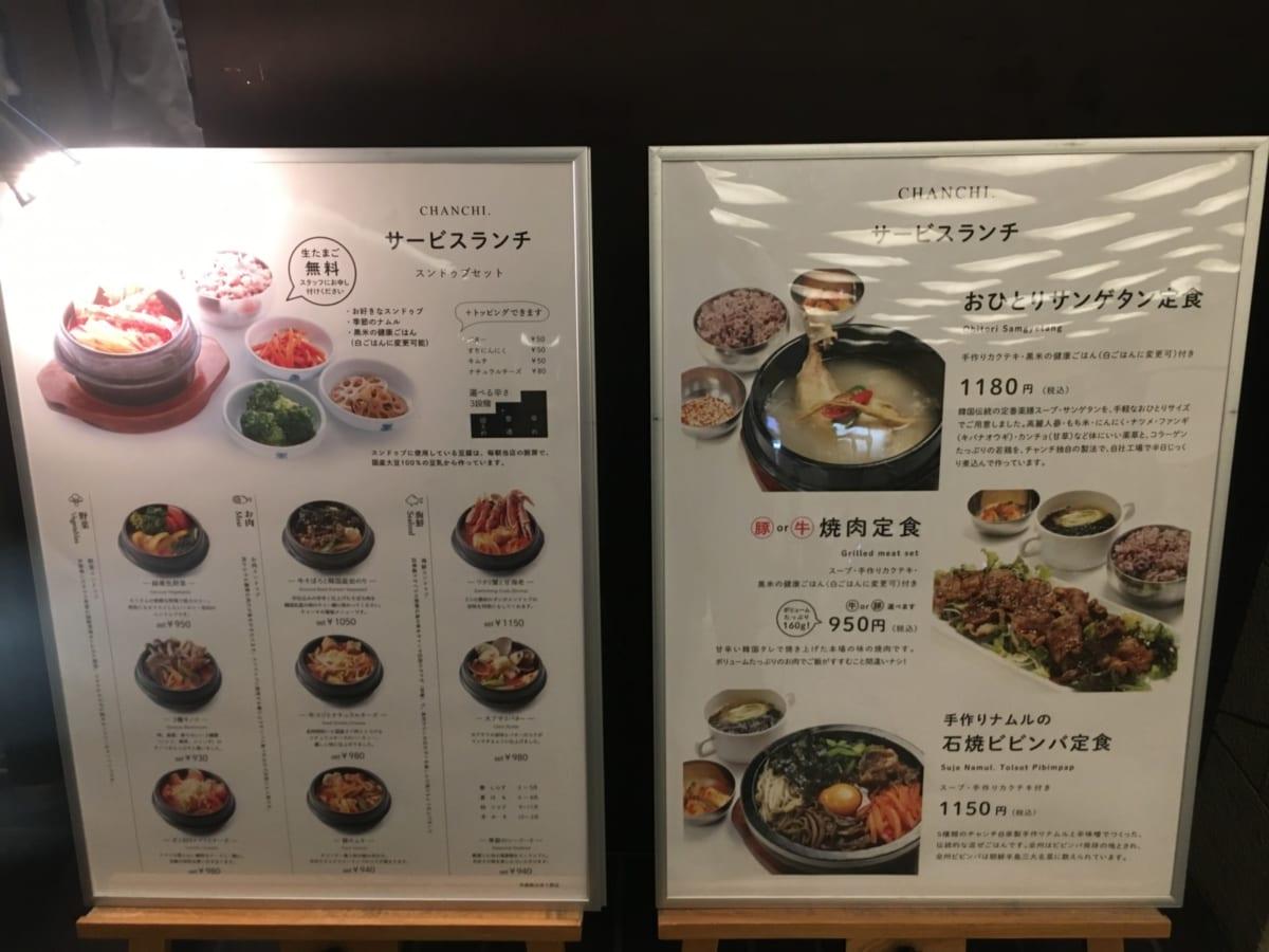 中之島ランチ探訪 ~純韓国料理「チャンチ」~