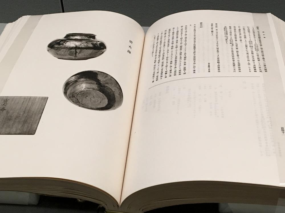 大正時代に刊行された名物茶道具カタログ『大正名器鑑』