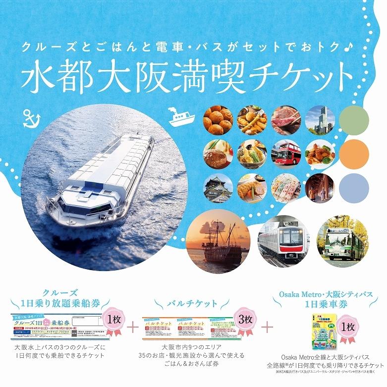 水都大阪満喫チケット(3,300円)