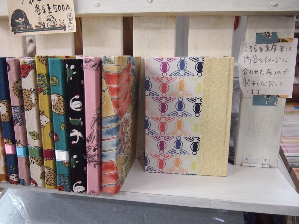 色とりどりの布地によって装丁された、文庫本。どれひとつとして同じものがありません。装丁だけで、中身を見ずに買う方も。
