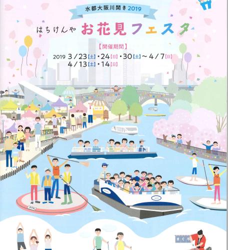 水都大阪川開き2019