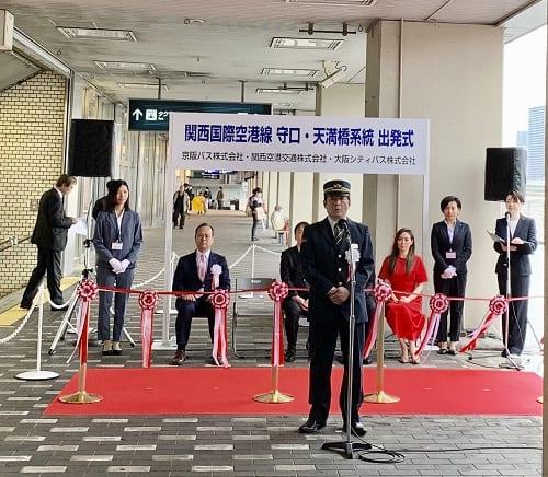 リムジンバス 関西空港~守口・天満橋線が開業