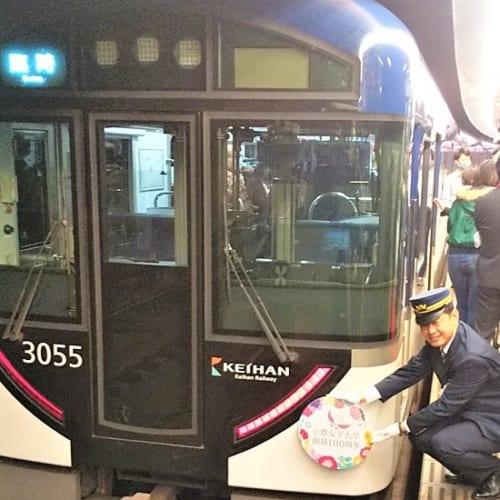中之島から京都を応援 「百花列車」