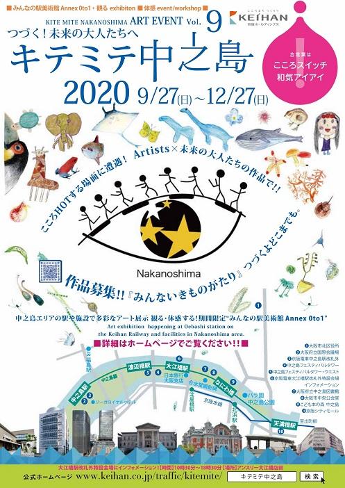 キテミテ中之島2020(京阪中之島駅)