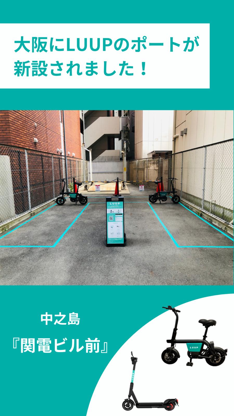 中之島初!電動マイクロモビリティシェアリングサービス「LUUP」のポートが開設!