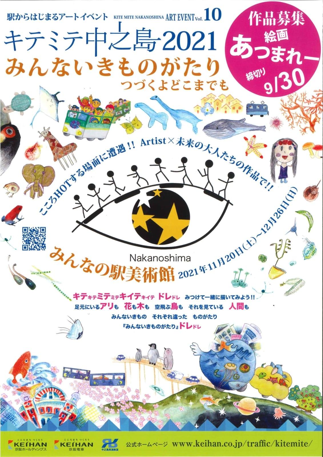 駅からはじまるアートイベント「キテミテ中之島2021」